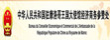 beplay注册驻摩洛哥大使馆经济商务参赞处.jpg