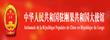 中国驻刚果大使馆